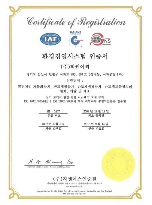 55. 『Certification』ISO 14001 [1407]