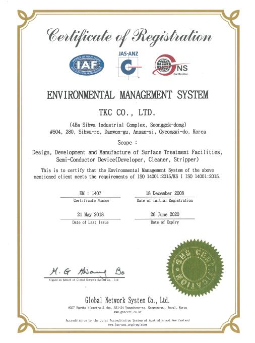 58. 『Certification』ISO 14001 [1407]